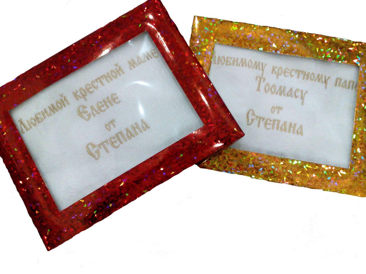 Подарки от крестного папы