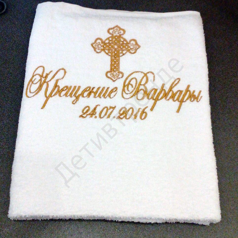 Вышивка на заказ на полотенце спб 60